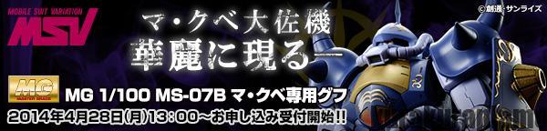 20140428_makube_g_600x144_02