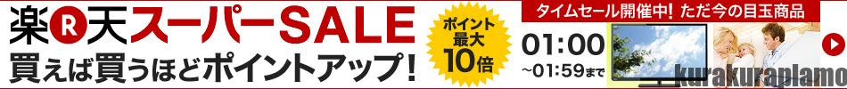 20140601_supersale_bn_time_02