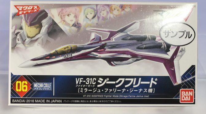 メカコレクション マクロスシリーズ VF-31C ジークフリード ファイターモード(ミラージュ・ファリーナ・ジーナス機) サンプル内容紹介レビュー