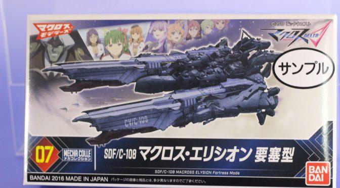 メカコレクション SDF/C-108 マクロスエリシオン(要塞型) サンプル内容紹介レビュー