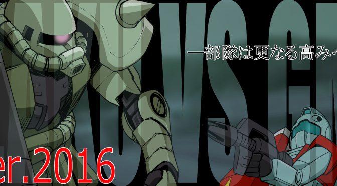 これぞザクジム合戦よぉ! 最終中間報告 #平成ザクジム合戦くらくら2016