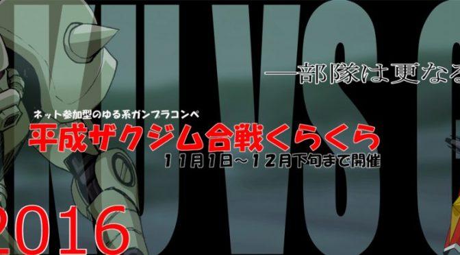 ネット参加型ガンプラコンペ『平成ザクジム合戦2016』開催のお知らせ
