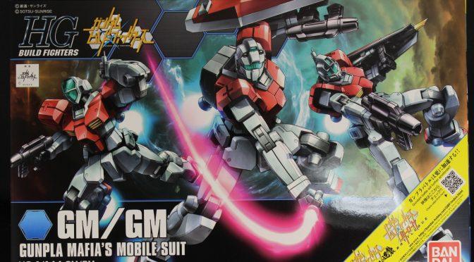 HGBF GM/GM サンプル内容紹介