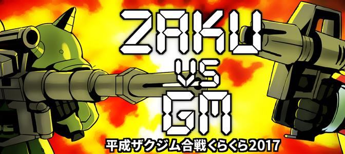 平成ザクジム合戦くらくら2017 最終結果発表!
