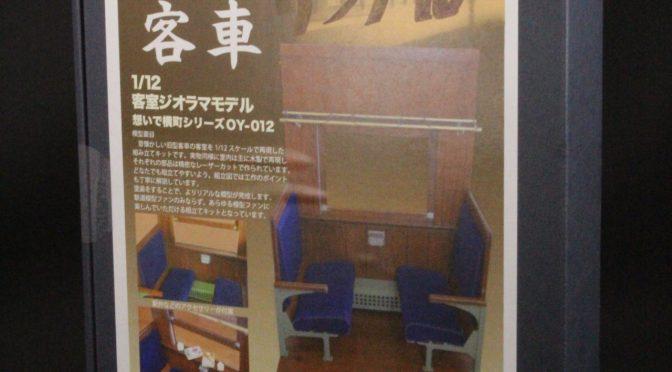 Cobaanii mokei工房 1/12 想い出横丁シリーズ 旧型客車 客室ジオラマ 組み立てキット サンプル内容紹介