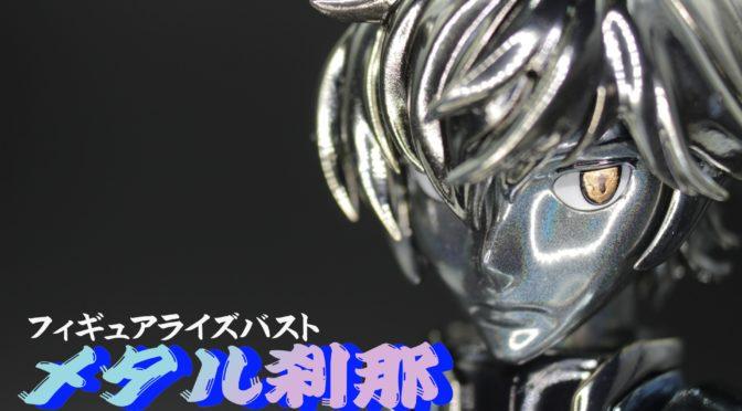フィギュアライズバスト 刹那・F・セイエイ フルメッキ塗装