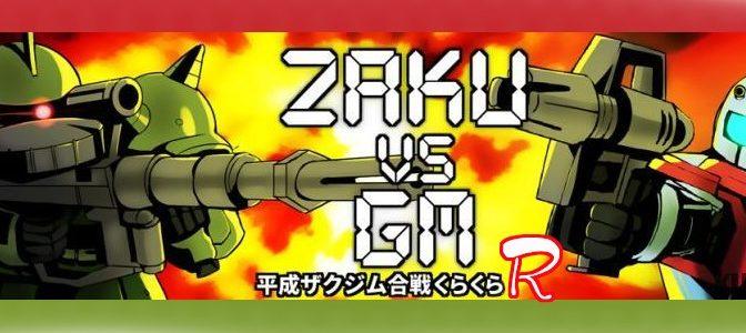 【11/26追記】平成ザクジム合戦くらくらR 開催のお知らせ(詳細なルールも)