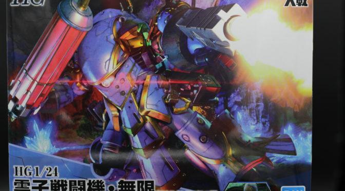 HG 霊子戦闘機・無限(アナスタシア・パルマ機) ランナー紹介 組立代行